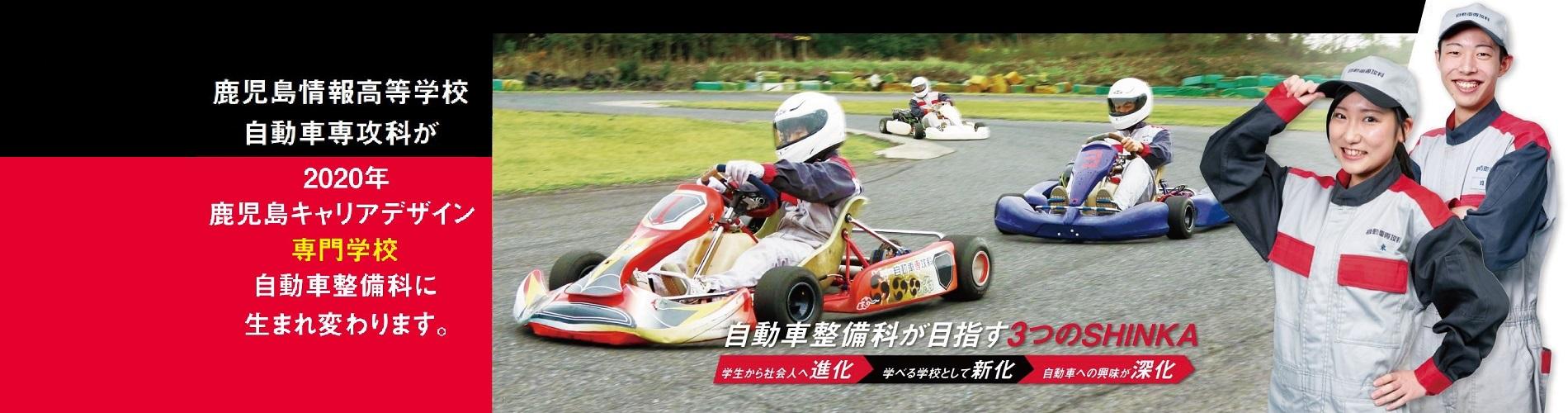 鹿児島情報高等学校自動車専攻科が生まれ変わります!